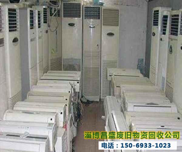 淄博废旧空调回收