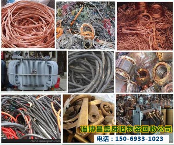 淄博有色金属回收-淄博有色金属回收/张店有色金属回收