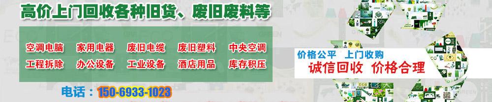 淄博废旧回收网站横幅图片